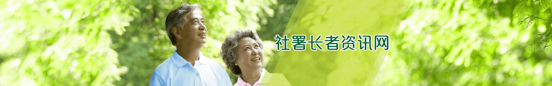 社署长者资讯网