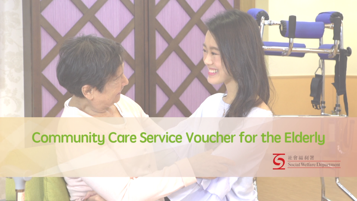 video cover of introducing the Pilot Scheme on Community Care Service Voucher for the Elderly